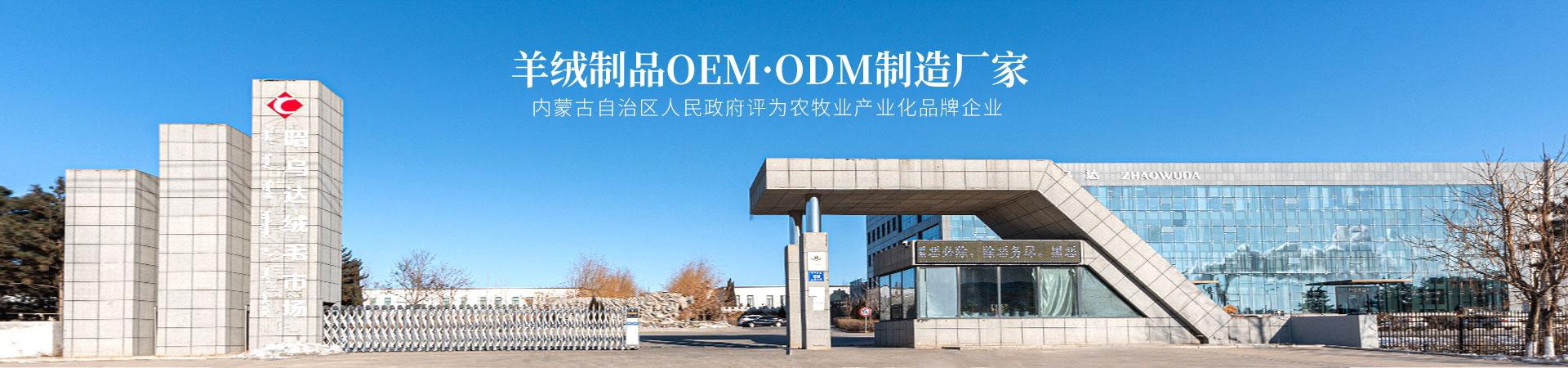昭乌达 羊绒制品OEM·ODM制造厂家