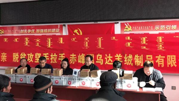 赤峰昭乌达羊绒爱心捐赠活动在市民委扶贫点响水嘎查举行