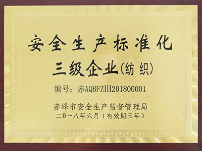 昭乌达羊绒:安全生产标准化三级企业(纺织)
