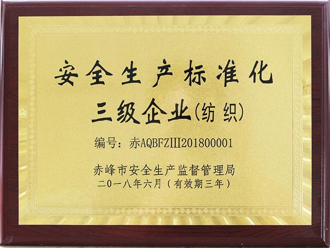 昭乌达:安全生产标准化三级企业(纺织)