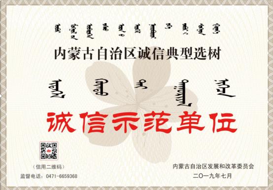 昭乌达羊绒:诚信示范单位