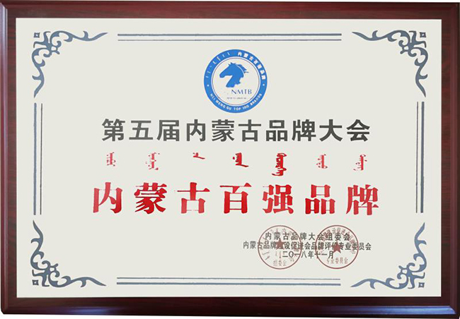 昭乌达羊绒:内蒙古百强品牌