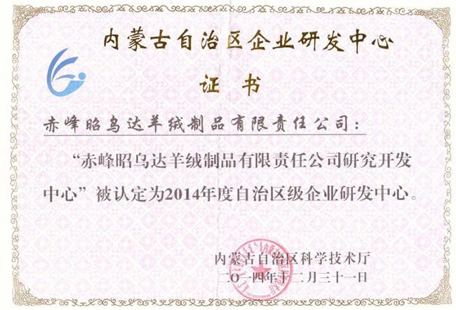 昭乌达羊绒:内蒙古企业研发中心