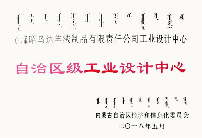 昭乌达羊绒:工业设计中心