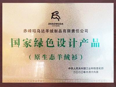 昭乌达羊绒:国家绿色设计产品